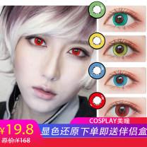 Color contact lenses Annual throw 38%-42%  Guangzhou Kefu glasses Co., Ltd 14.3mm-14.9mm  Guangzhou Vissmon / vision No.5 workshop, juntuo Industrial Park, east side of Xingye, Nancun Town, Panyu District, Guangzhou Two pack Above 0.051 mm vissmoncos1