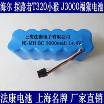 compatible Haier / Haier Pathfinder T321T320 Blue    J3000 Lucky monkey Battery Floor sweeping robot parts