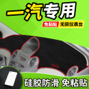 Anti skid pad / protective pad Heantv / hannos G- light escape pad 6 Instrument pad Polyester Car brand LOGO