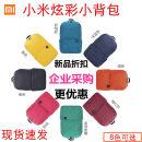 Backpack Xiaomi / Xiaomi Dark red orange light blue mint green yellow dark blue black pink Below 20L For men and women Xiaomi colorful Backpack Twenty-nine General camping / hiking yes soft roll