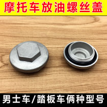 Cap accessories Scooter 1 men's car 1 scooter 2 men's car 2 scooter 5 men's car 5 warrior Oil drain screw cover