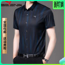 shirt Fashion City Seven brand men's wear 165/M,170/L,175/XL,180/2XL,185/3XL,190/4XL 77 × D604 green, 77 × D604 blue, 77 × D604 red routine square neck Short sleeve standard Other leisure summer Seven brand men's short sleeve t-shirt men's summer middle age Business Casual lattice Color woven fabric