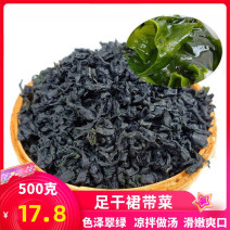 Kelp Dry aquatic products Chinese Mainland Shandong Province Rizhao City 500g bulk Single item China 5 people 1 month Long island kelp Jingyushen flagship store Lanshan District, Rizhao City Once a week Cool and dry to avoid moisture return 25℃ Jingyuxian Undaria pinnatifida 1 kg