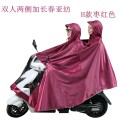 Poncho / raincoat oxford  XXXXL adult 2 people thick Motorcycle / battery car poncho ABCDEFGH 1.5KG Solid color