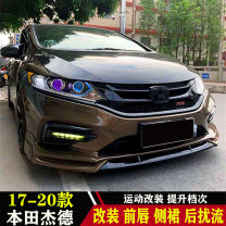 Surrounded by cars Jiayitian Jed Automobile modified parts other Small encirclement Side skirt Support installation Anterior lip + posterior lip Honda 2017, 2020 Jed