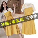Dress Spring 2021 Pink lactation [vertical zipper], yellow lactation [vertical zipper], yellow pregnant women [no zipper] M,L,XL,2XL Mid length dress singleton  straps Other / other SG341 81% (inclusive) - 90% (inclusive) polyester fiber