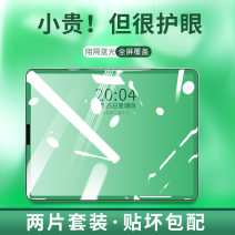 Tablet screen film 10.2 in