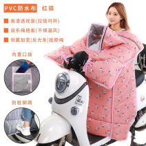 Electric vehicle windshield quilt Other / other For men and women keep warm