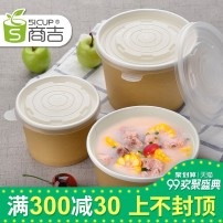 Disposable lunch box Chinese Mainland circular bowl 100 or more paper Self made pictures S 51cup Shangji Soub8 Kraft single PE-1 Zero point one 2.5kg