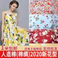 Fabric / fabric / handmade DIY fabric cotton Loose shear rice printing and dyeing clothing Countryside 100%