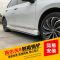Surrounded by cars JGR Golf 8 side skirt side shovel Automobile modified parts other Small encirclement Side skirt Support installation