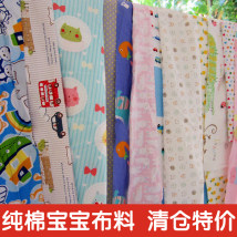 Fabric / fabric / handmade DIY fabric cotton Loose shear Cartoon animation printing and dyeing bedding article Japan and South Korea 100%