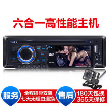 Car MP3 / MP4 other Car MP4 Chuangyinjie No memory Official standard 6303 Bluetooth disc player 12V 6303 + HD night vision camera the following are recommended products 9900a 12V high definition Bluetooth 31b 12V Bluetooth 31b + rear view mirror monitor for 24 V large vehicle Three bags of shop