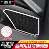 Car interior patches / stickers Maxpower / horse run Eight generation Camry stainless steel sound horn decorative ring [4 pieces / set] Y4609