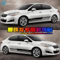 Car decoration stickers Stickers Body stickers Baixuanhui bxh xtlqb.01