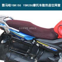 Motorcycle cushion Pure black red black blue black red black stripe