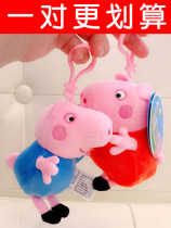 Plush cloth toys 2 years old, 3 years old, 4 years old, 5 years old, 6 years old, 7 years old, 8 years old, 9 years old, 10 years old, 11 years old, 12 years old, 13 years old, 14 years old and above Piggy page [authorized] Peppa Pig Plush Doll PP cotton Pig pig domestic Piggy pendant Pendant other