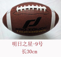 rugby Lux blue Tomorrow star-9, inflatable cylinder + air needle Training ball No.9 American football