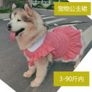 Pet clothing / raincoat Dog Dress 5XL, 6xl, s, m, l, XL, XXL, 3XL, 4XL, red envelope small (7cm wide, 9.5cm long), red envelope large (12.5cm wide, 18cm long) Other / other princess Red, yellow, red envelope