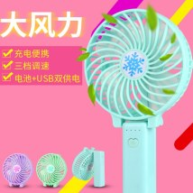 USB Fan Other / other 001