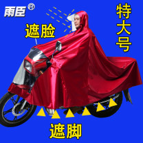 Poncho / raincoat oxford  XXXXL adult 2 people thick Rain minister Motorcycle / battery car poncho YC0001 1kg Full yc808 200 cc Solid color