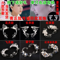 Ear clip Less than 100 yuan Other / other brand new Japan and South Korea female goods in stock Mixed materials Fresh out of the oven other other EQ2311