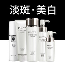 Facial Care Set Proya / pellea yes Whitening, moisturizing, anti acne, oil control, exfoliating, shrinking pores, anti wrinkle, lifting, tightening, removing dark circles and bags under the eyes other / other anti sensitive China Normal specification Any skin type 3 years 3 + 2 sets of whitening box