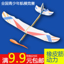 model plane Miley Other toys Six, seven, eight, nine, ten, eleven, twelve Chinese Mainland Plastic Glider Fr Assembly nothing Standard 218 (random color) standard 668 (random color)