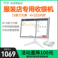 Cash register Non touch screen Single screen Liquid crystal display Linno 4GB Integrated machine 19 inches Official standard Official standard package 1 package 2 package 3 package 4 package 5 DDR3 nothing Four core 32GB nothing Solid state drive nothing
