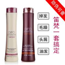 Wash and protect suit DIFO / Difan Normal specification no China Removing dandruff, repairing scalp oil control injury, improving head itching and manic Hair follicle purification qianggen shampoo snail original solution replenishing water repair hair film Shampoo + hair film set 800g/mL