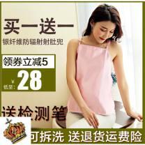 Radiation proof belly bag / tire protector Jin Zhi Average size 84B8E7070 Four seasons Silver fiber 84B8E7070