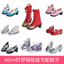 Doll / accessories parts 3 years old, 4 years old, 5 years old, 6 years old, 7 years old, 8 years old, 9 years old, 10 years old, 11 years old, 13 years old, 14 years old Ye Luoli China Ye Luoli shoes [suitable for 60cm doll] ≪ 14 years old yll-008 parts Star products Plastic other nothing yll-008