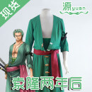 Cosplay men's wear suit goods in stock Source animation Over 6 years old comic L null