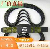 Drive belt Rubber Non standard parts yiemoo  5M670  Width 10 mm, width 12 mm, width 15 mm, width 20 mm, width 25 mm, width 30 mm, width 35 mm, width 40 mm, width 45 mm other