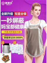 Radiation proof belly bag / tire protector Mikson Average size 247DE7070 Four seasons Silver fiber 247DE7070