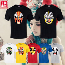 T-shirt Youth fashion routine M. L, XL, 2XL, 3XL, 4XL men's, women's waist m, women's waist L, women's waist XL, women's waist s Geekleopard / geek Leopard Short sleeve Crew neck easy daily summer youth routine Chinese style Cotton wool 2016 character printing cotton Chinese culture tto  Non brand