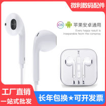 Dedicated headset by wire for mobile phone Xiang Ming currency Set meal 1 yes In ear ANDROID