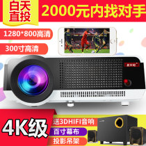 Projector 1280x800dpi 2.5m-3.3m Below 2800 lumens Puner sound yes LCD vertical other 2D Smart home theater 4-316-10 Official standard package 1 package 2 package 3 package 4 package 5 54.5-150 inches white LED bulb Single chip LCD technology 30000 hours 16.77 million colors 140W 4001-1-5000-1 LED-86
