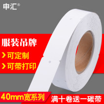 Label printing paper / bar code paper Application for foreign exchange art paper Baifang