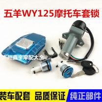 Motorcycle lock Urban Security Wuyang 125 side cover lock, Wuyang 125 electric door lock, Wuyang 125 fuel tank cover, Wuyang 125 set lock