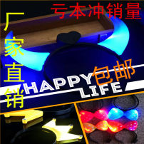 Luminous toys Chinese Mainland Hao Hao Other toys 3, 4, 5, 6, 7, 8, 9, 10, 11, 12, 13, 14, 14 and above Horn lamp Over 14 years old Flash horn lamp mixed color random, flash crown mixed color, flash butterfly mixed color Plastic