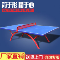 Table tennis table Outdoor standard outdoor standard enhanced outdoor large flanging standard outdoor titanium steel standard indoor folding indoor mobile pulley Лиан Чао таблицы