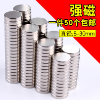 Magnetic components 10 mm 2 mm (50 pieces)