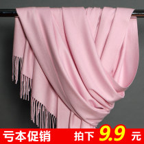 Scarf / silk scarf / Shawl Pashmina  Scarlet (pay within 5 minutes) pink (take the automatic price reduction) skin red (restore the original price tomorrow) naked color off white dark red gray rose red orange Beige light Khaki Dark Khaki Caramel orange pink blue gray cherry pink turmeric currency