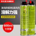 Foam adhesive One bottle of Dongyuan detergent Dongyuan DYQJJ