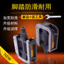 Pedal / bearing / ball Other / other Anti skid black gray pedal (tool), meter shaped pedal (tool), mountain plastic pedal (tool)