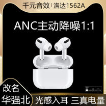 Bluetooth headset 5.1  In ear Nansi Pro 3 Bilateral stereo Electric quantity display 10m  2  60 days Bluetooth connection Shenzhen boxinghe Technology Co., Ltd 24 months Wireless connection 2020-10-21  Plastic Active noise reduction headset Chinese Mainland Official standard configuration