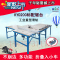Table saw It's better to be quick Direct current KYD-200 Chinese Mainland