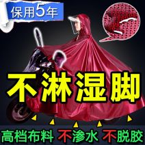 Poncho / raincoat oxford  XXXXL adult 2 people thick Motorcycle / battery car poncho Single and double 1.3kg-1.7kg 181.5cm3