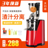 Juicer MIUI JE-B01B China Red champagne gold Milkshake juice 150W 1.001l (inclusive) - 1.5L (inclusive) 111V ~ 240V (including) Chinese Mainland Crescent shape 43 rpm 1501ml and above